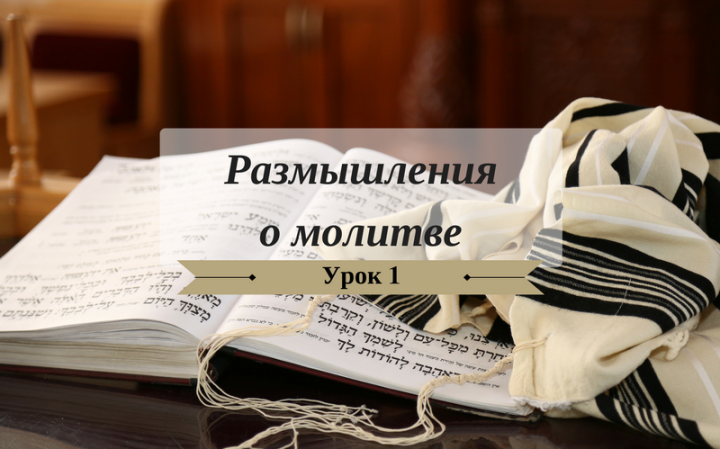 Размышления о молитве. Урок 1. Молитва и благословение: Что общего?