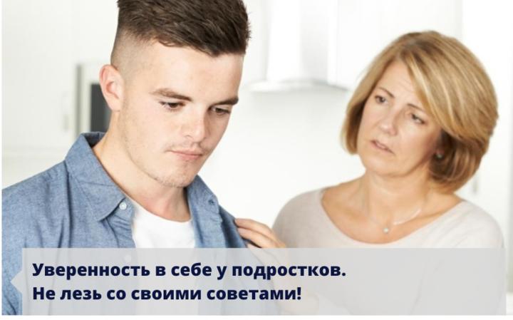 Про воспитание | Уверенность в себе у подростков. Не лезь со своими советами!