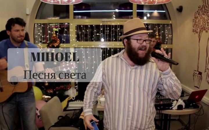 MIHOEL – Песня света | Ханукальная песня от Михоэля Ставропольского