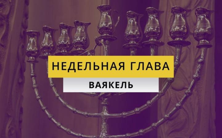 Рав Элазар Нисимов. Недельная глава Ваякель