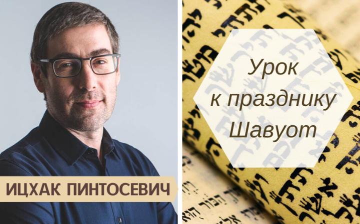 Ицхак Пинтосевич | Урок к празднику Шавуот
