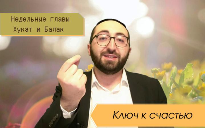 Недельные главы Хукат и Балак | Ключ к счастью