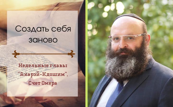 Создать себя заново  Недельные главы Торы «Ахарэй-Кдошим», Счет Омера