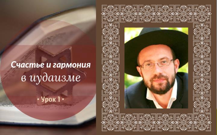 Счастье и гармония в иудаизме | Урок 1