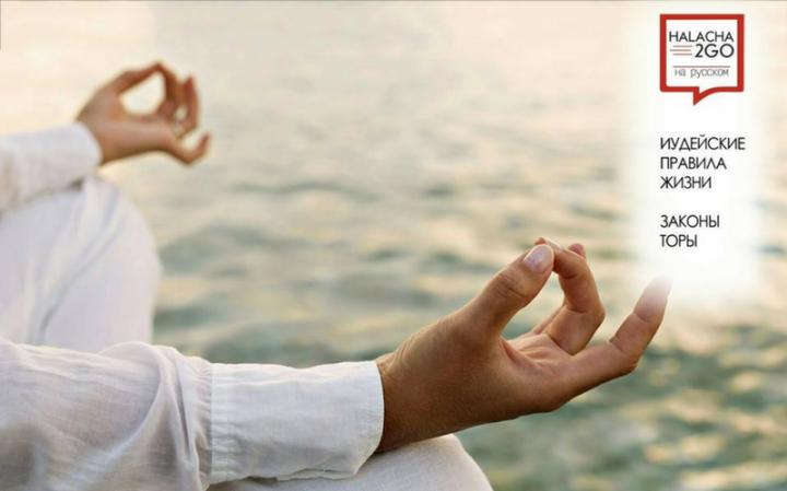 Кошерна ли йога?