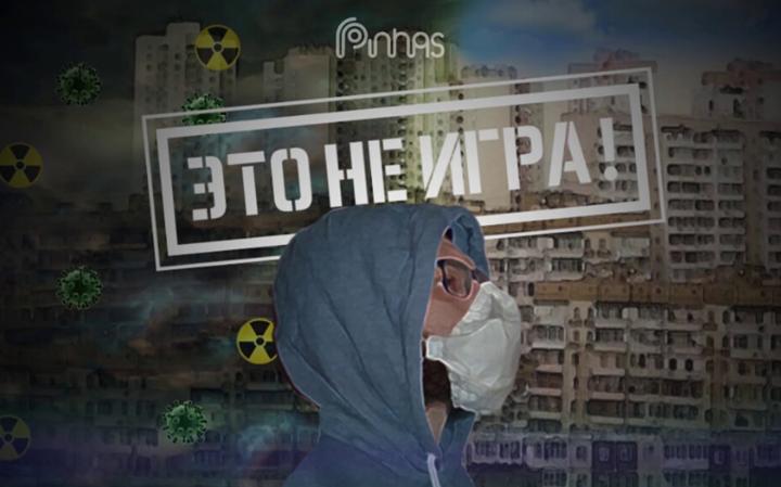 Pinhas — «Это не игра!»