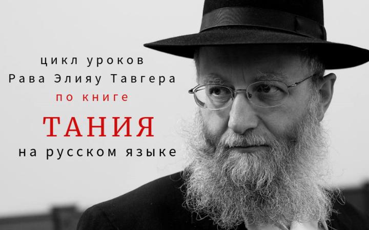 Цикл уроков рава Элияу Тавгера по книге Тания   Подкаст на русском языке
