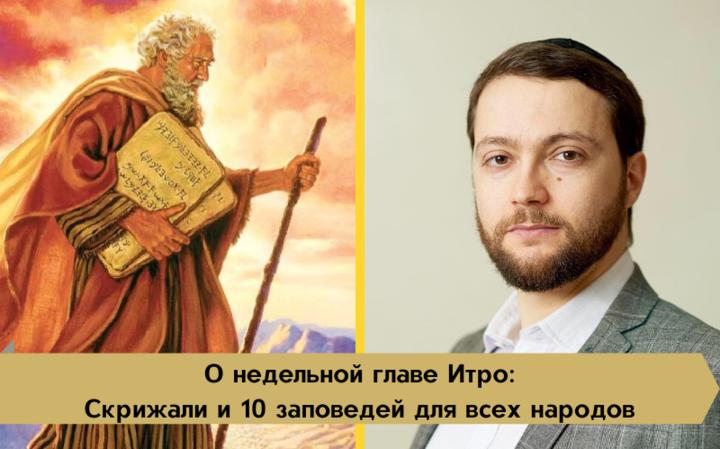 О недельной главе Итро: Скрижали и 10 заповедей для всех народов