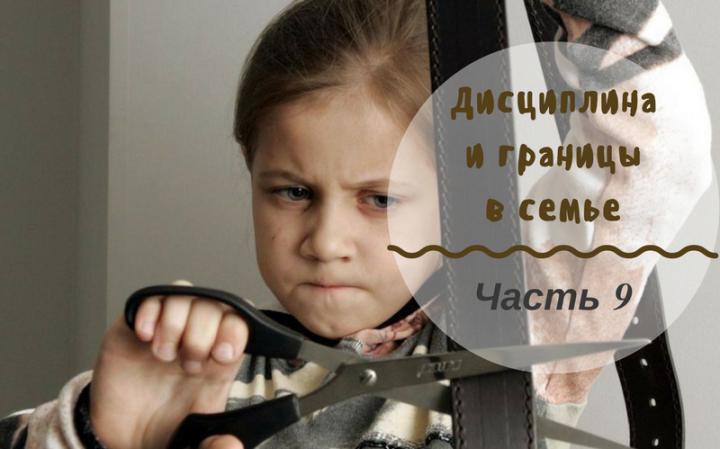 Дисциплина и границы в семье   Часть 9. Настойчивость и решительность. Как не перейти черту?