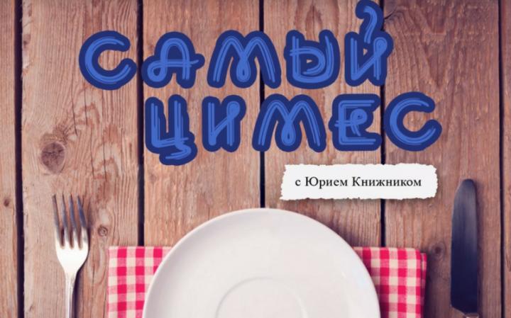 «Самый цимес» с Юрием Книжником | Картофель фри и еще один рецепт пончиков