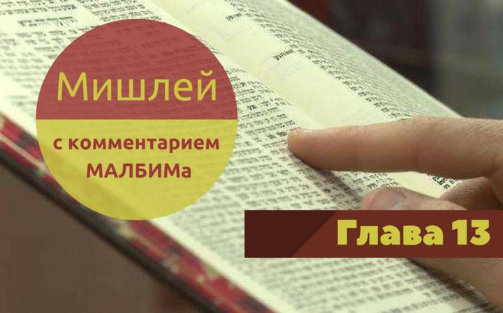 Мишлей (с комментарием МАЛБИМа) | Глава 13