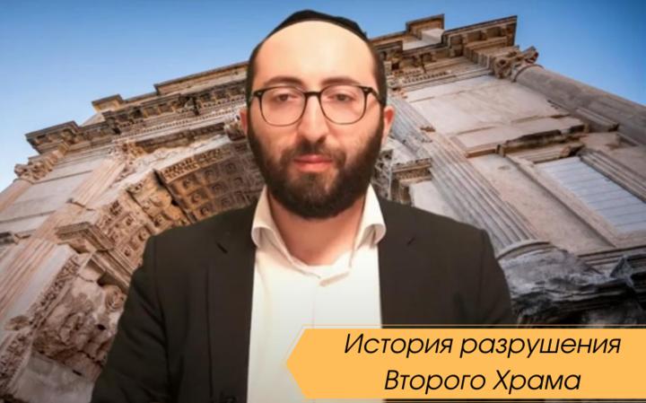 История разрушения Второго Храма
