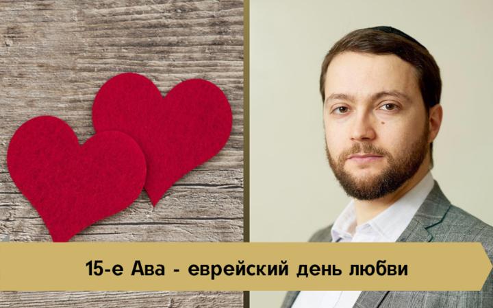 Введение в иудаизм | 15-е ава — еврейский день любви
