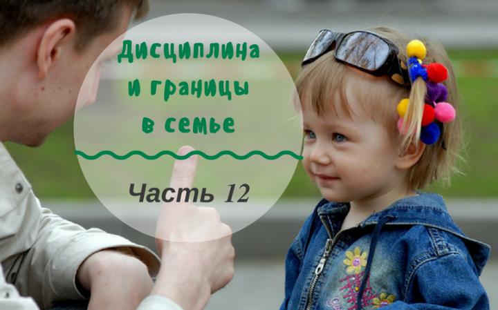 Дисциплина и границы в семье | Часть 12. Положительное подкрепление: как не допустить ошибок