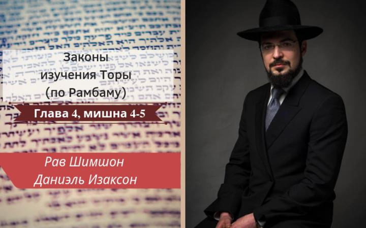 Законы изучения Торы (по Рамбаму) | Глава 4, Мишна 4-5