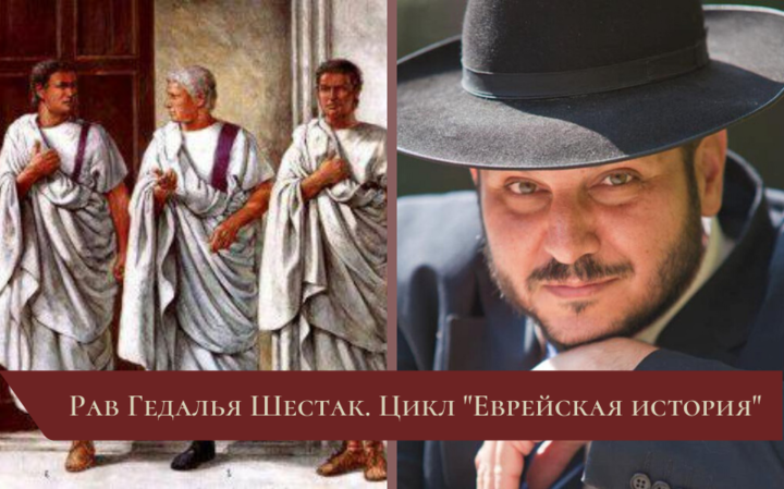 Цикл «Еврейская история» | Лекция 16. Эпоха прокураторов