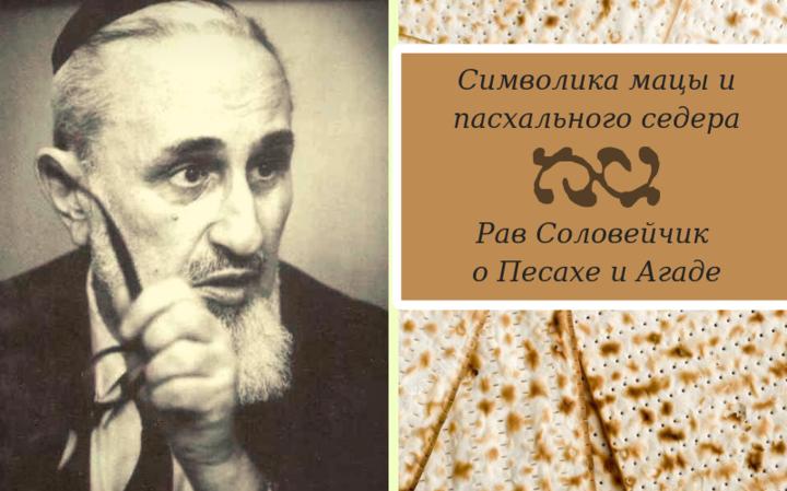 Символика мацы и пасхального седера   Рав Соловейчик о Песахе и Агаде