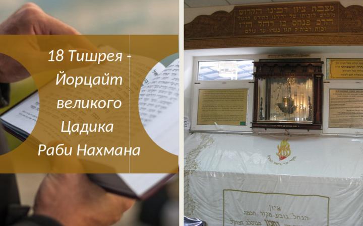 18 Тишрея — Йорцайт великого Цадика Раби Нахмана