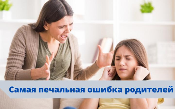 Про подростков | Самая печальная ошибка родителей