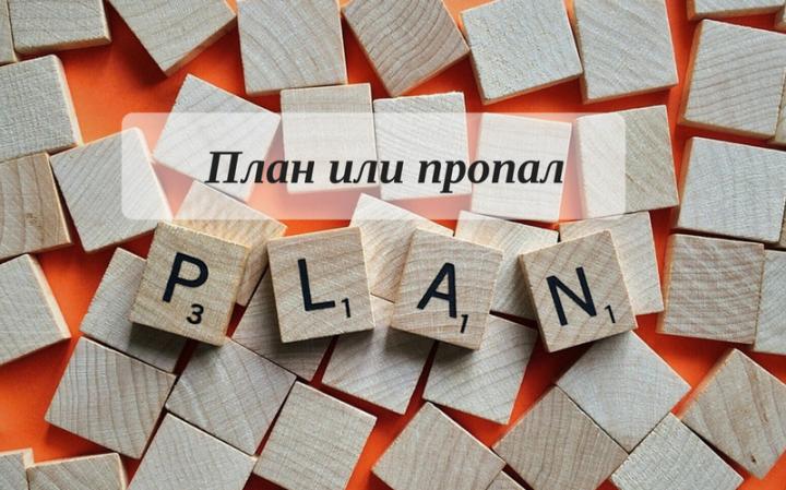 План или пропал