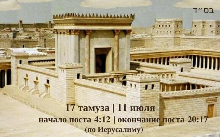 17 Тамуза: В память о разрушении Храма. Что такое Аават Хинам?