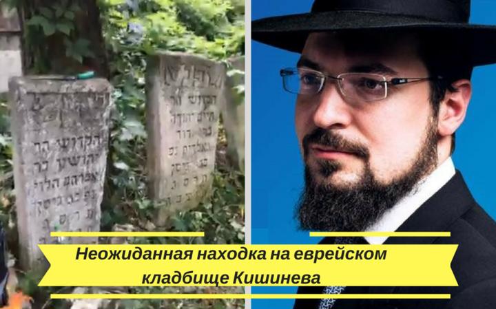 Неожиданная находка на еврейском кладбище Кишинева
