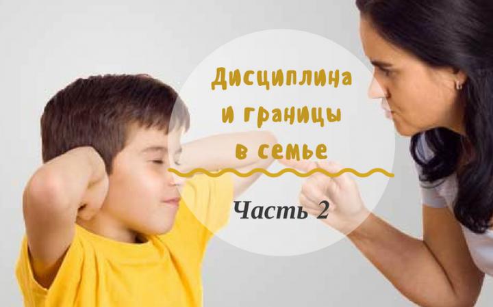 Дисциплина и границы в семье | Часть 2. Почему крики и запугивания неэффективны?