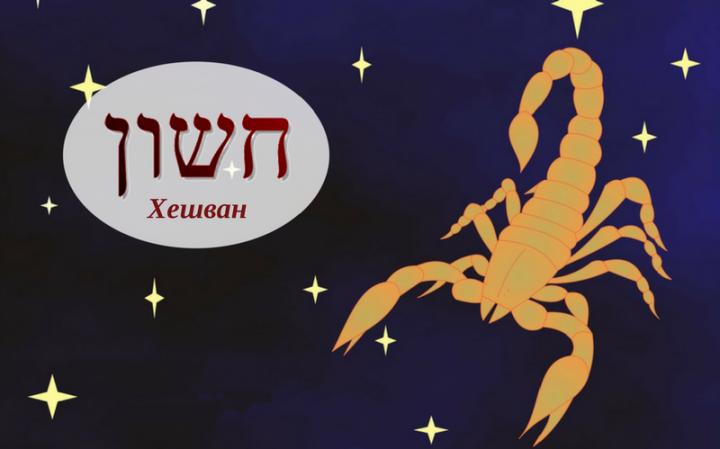 Что несет нам месяц Хешван?