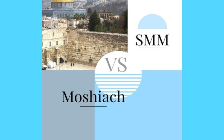 SMM приведёт Мошиаха?