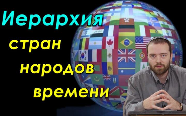 Иерархия стран, народов и времени
