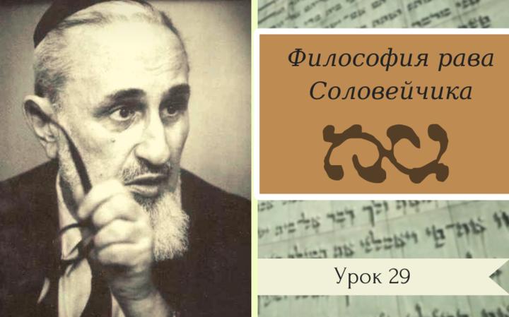 Философия рава Соловейчика | Урок 29. Человек Алахи – часть 2
