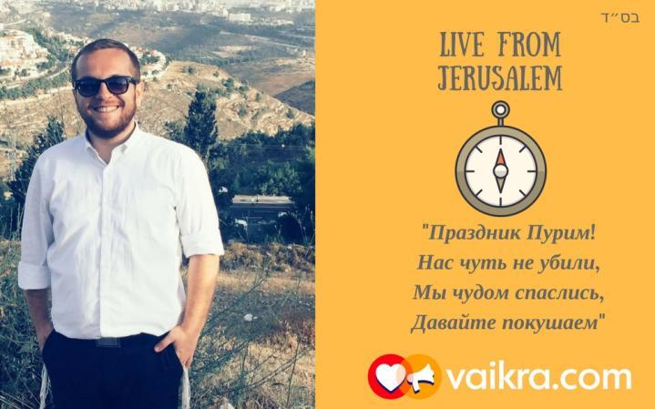 Live from Jerusalem:  «Праздник Пурим! Нас чуть не убили, Мы чудом спаслись, Давайте покушаем