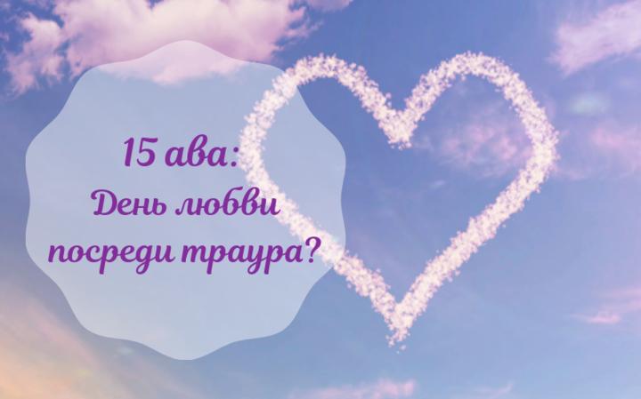 15 ава: День любви посреди траура?