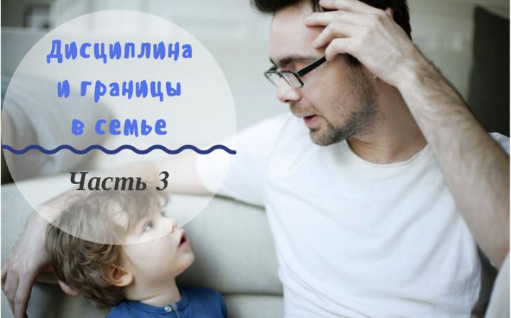 Дисциплина и границы в семье | Часть 3. Родительская цель