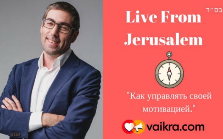 Live From Jerusalem: «Как управлять своей мотивацией.»
