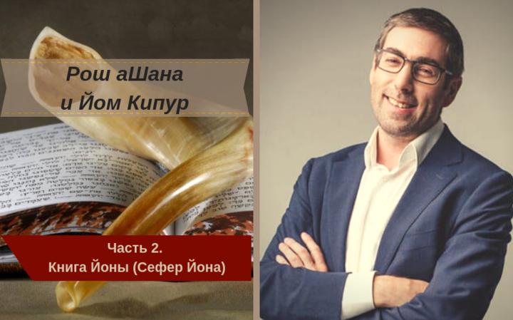 Рош аШана и Йом Кипур | Часть 2. Книга Йоны (Сефер Йона)