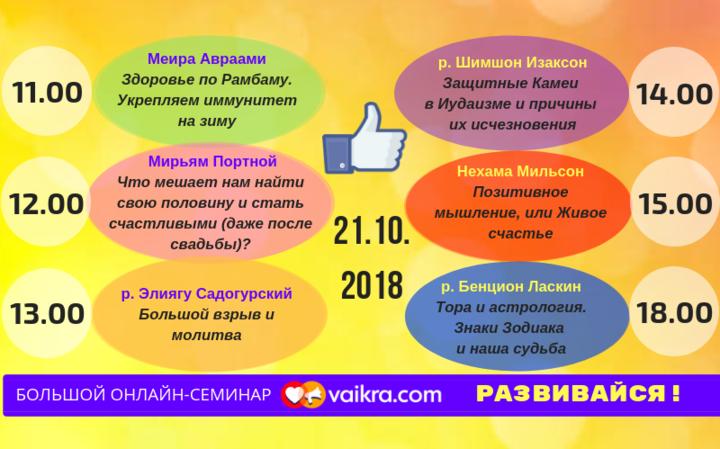 Большой онлайн-семинар от команды коучей и экспертов VAIKRA — уже 21 октября! Не пропустите!