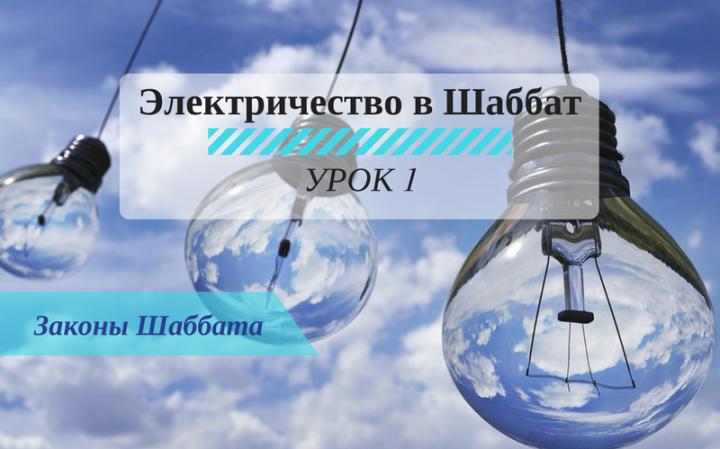 Законы Шаббата | Электричество в Шаббат. Урок 1