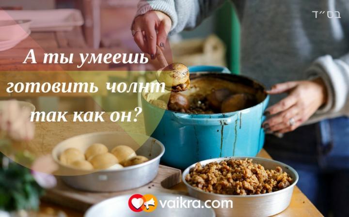 Интересные факты: Alex Clare готовит чолнт на шаббат