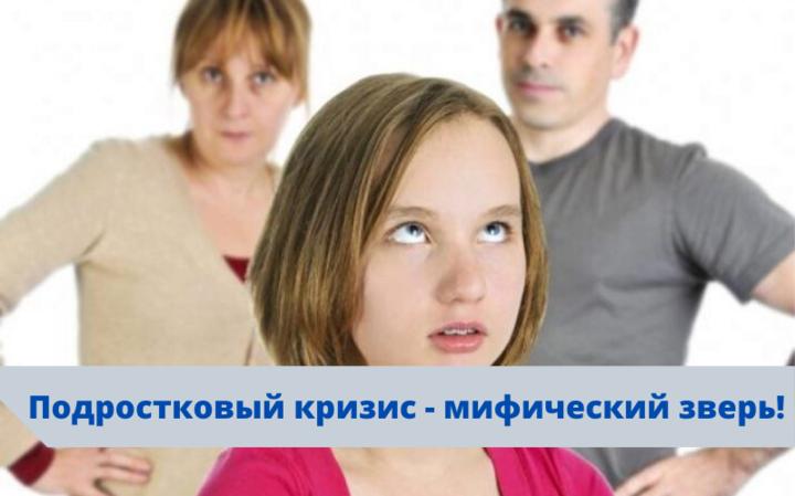 Про подростков | Подростковый кризис — мифический зверь!