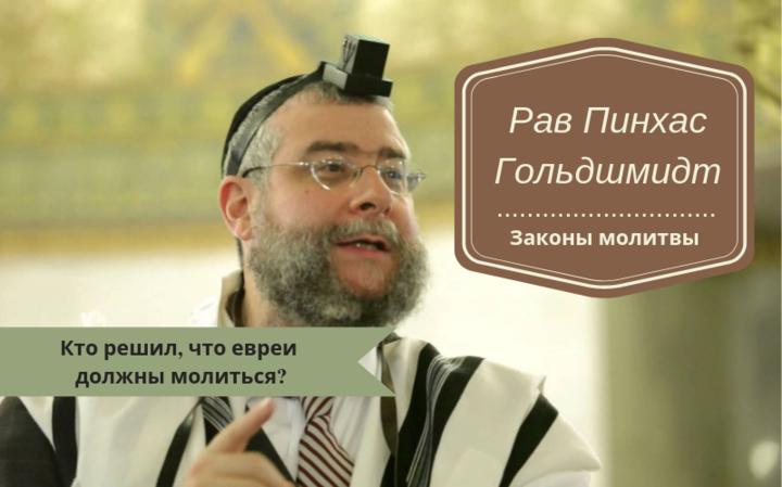 Законы молитвы | Кто решил, что евреи должны молиться?