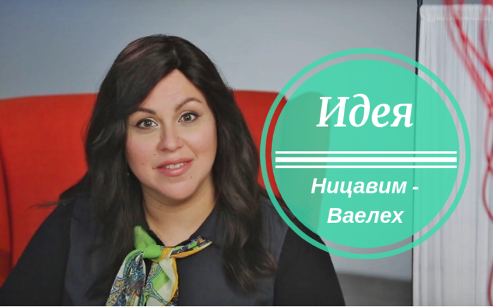 Тора с Эйди Куравски | Идея: Главы Ницавим-Ваелех