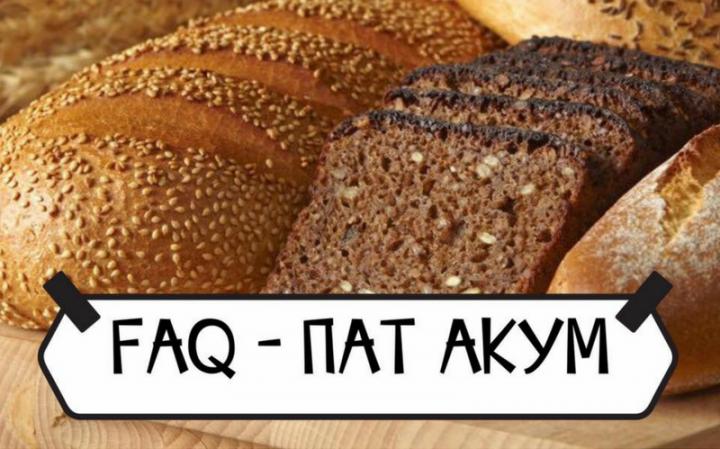 F.A.Q.: Пат акум (Хлеб, сделанный неевреем)