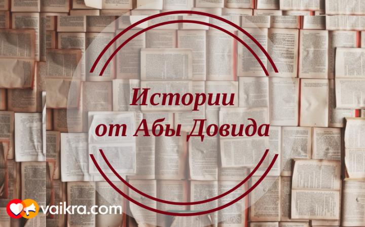 Истории от Абы Довида: Хези Денебейм – раввин, выбравший путь ремесленника.