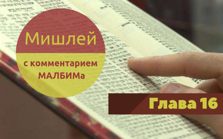 Мишлей (с комментарием МАЛБИМа) | Глава 16