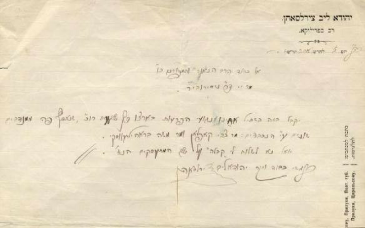 Еврейская История с Лицами: Одно письмо — две личности