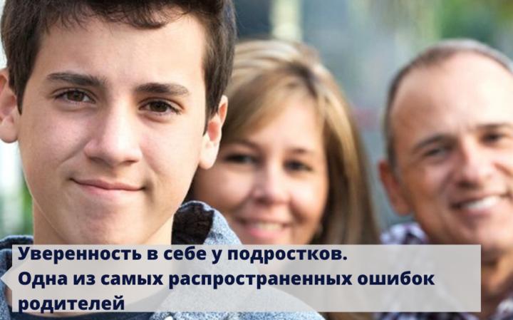 Про воспитание | Уверенность в себе у подростков. Одна из самых распространенных ошибок родителей