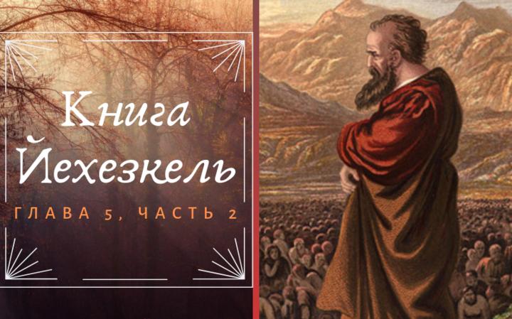 Книга Йехезкель   Глава 5, часть 2