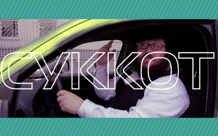 MIHOEL – Sukkot | Еврейская пародия на Тимати – Баклажан Лада Седан