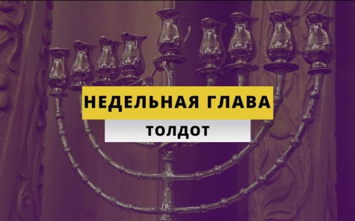 Рав Элазар Нисимов. Недельная глава Толдот
